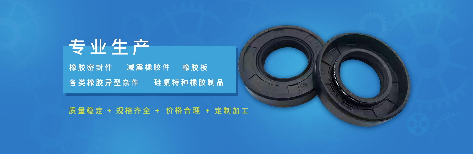武汉橡塑制品